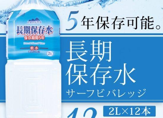 長期保存水 5年保存 2L×12本(6本×2ケース)