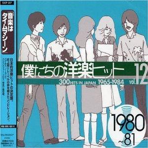僕たちの洋楽ヒット Vol.12