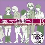 僕たちの洋楽ヒット Vol.15