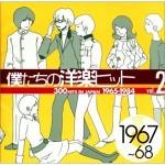僕たちの洋楽ヒット Vol.2