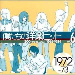 僕たちの洋楽ヒット Vol.6