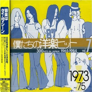 僕たちの洋楽ヒット Vol.7